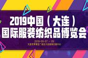 2019服博会