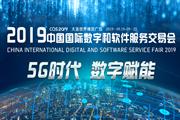 2019中国数交会
