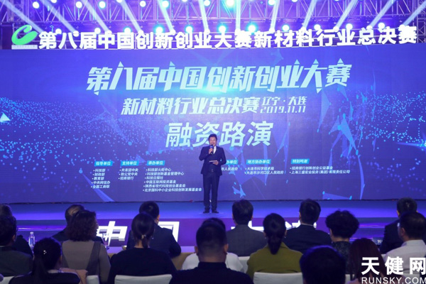 辽宁省优秀新材料项目融资路演  11个辽宁项目惊艳亮相