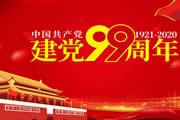 庆祝中国共产党成立99周年